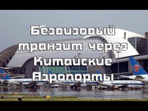 Безвизовй транзит через Китай при перелетах 24,48 и 144 часа  Ньюансы аэропорта Баюнь