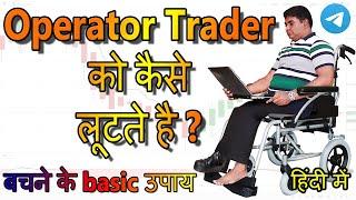 How operators manipulate stock market | Stock price manipulation | Stock market basics