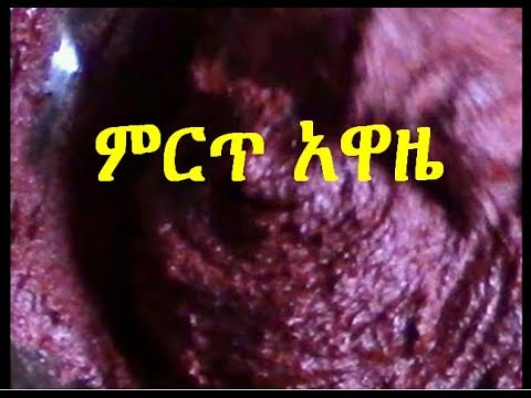 "Ethiopian Food: How to Make ""Awaze"" ምርጥ የአዋዜ አሰራር"