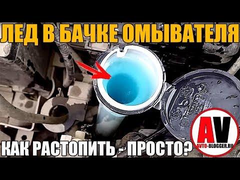 как разморозить бачок омывателя в автомобиле киа рио