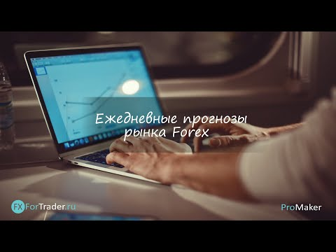Комплексная аналитика рынка FOREX на 28.10.2019