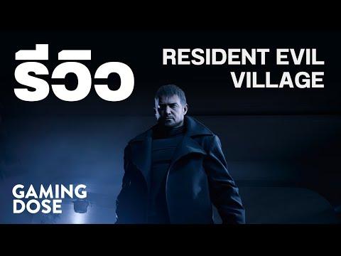 รีวิว Resident Evil Village | GamingDose