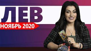 ЛЕВ НОЯБРЬ 2020. Расклад Таро от Анны Арджеванидзе