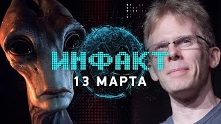 Инфакт от 13.03.2017 [игровые новости] — Quake Champions, Mass Effect: Andromeda, Project Scorpio...