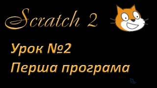 Урок №2  Перша програма