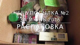 iHerb Unboxing Косметика БАДы Продукты Распаковка посылки №2 июль 2016(, 2016-07-10T16:04:17.000Z)
