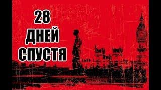 Ужасные Обзоры - 28 Дней Спустя (Зомби Апокалипсис) 2004
