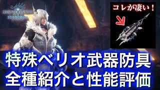【MHWI】初心者&ライトユーザー向け救済武器!特殊個体「氷刃佩くベリオロス」…
