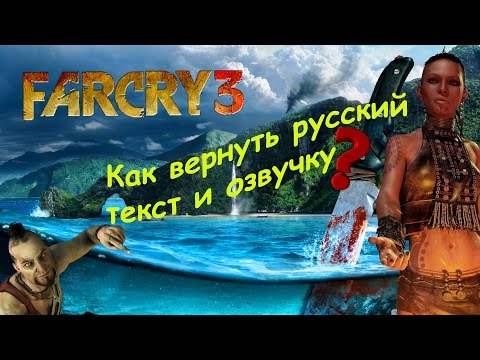 видео: far cry 3 Как вернуть русский текст и озвучку?(Решение)