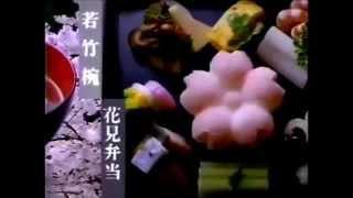 1989年CM 味の素 ほんだし 「お箸の国の人だもの。」 三田佳子.