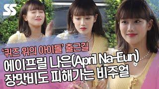 에이프릴 나은(April Naeun), 장맛비도 피해가는 비주얼('퀴즈 위의 아이돌')