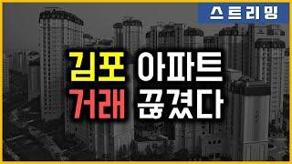 김포 아파트 - 거래 …