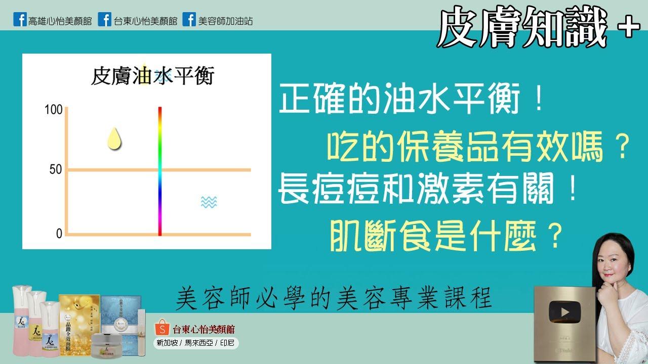皮膚知識+正確的油水平衡到底是什麼?台灣人適合肌斷食嗎?JE林季儀老師-美容師必學的專業知識