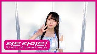 러브라이브! School Idol Festival ALL STARS 글로벌 버전 릴리즈까지 앞으로 3일!