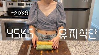 [EP58]베이킹초보를 위한 초간단베이킹|-20kg 빵…