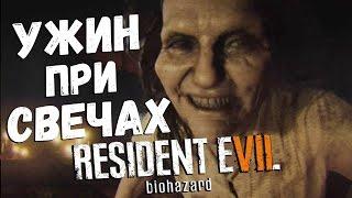 Ужин при свечах с Марго  ● Resident Evil 7 DLC Bedroom