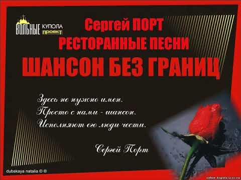 Сергей ПОРТ - Буй буй буй