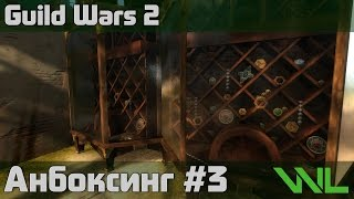 Guild Wars 2 - Анбоксинг #3 (1000 Embroidered coin purses)