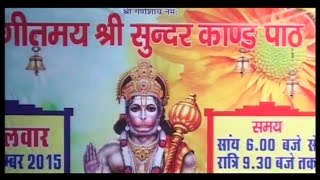 Title  || Sri Ajay Yagnik ji || Sunder Kand Musical Model Town