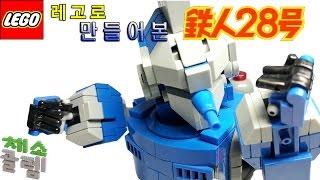 오늘은 창작품 철인28호를 소개 합니다. 슈퍼로봇대전 시리즈 작품으로 ...