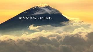 [富士山223] 生命ある山