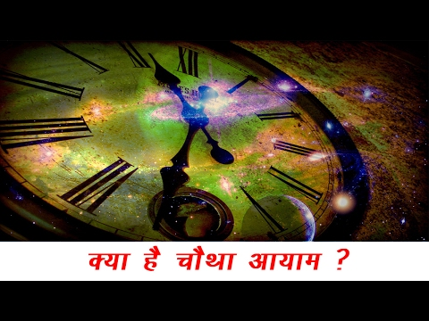 चौथा आयाम | 4th dimension Explained in Hindi| [Research Tv India]