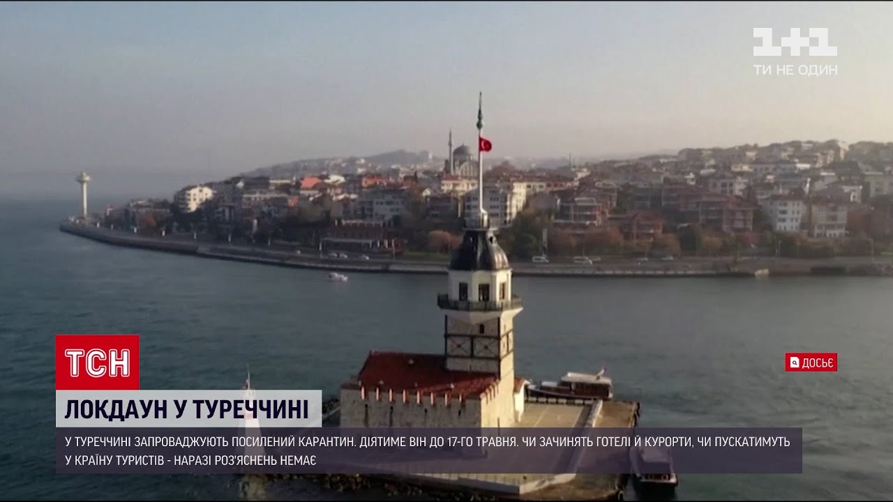 Новини світу: у Туреччині вже з четверга запровадять жорсткий локдаун