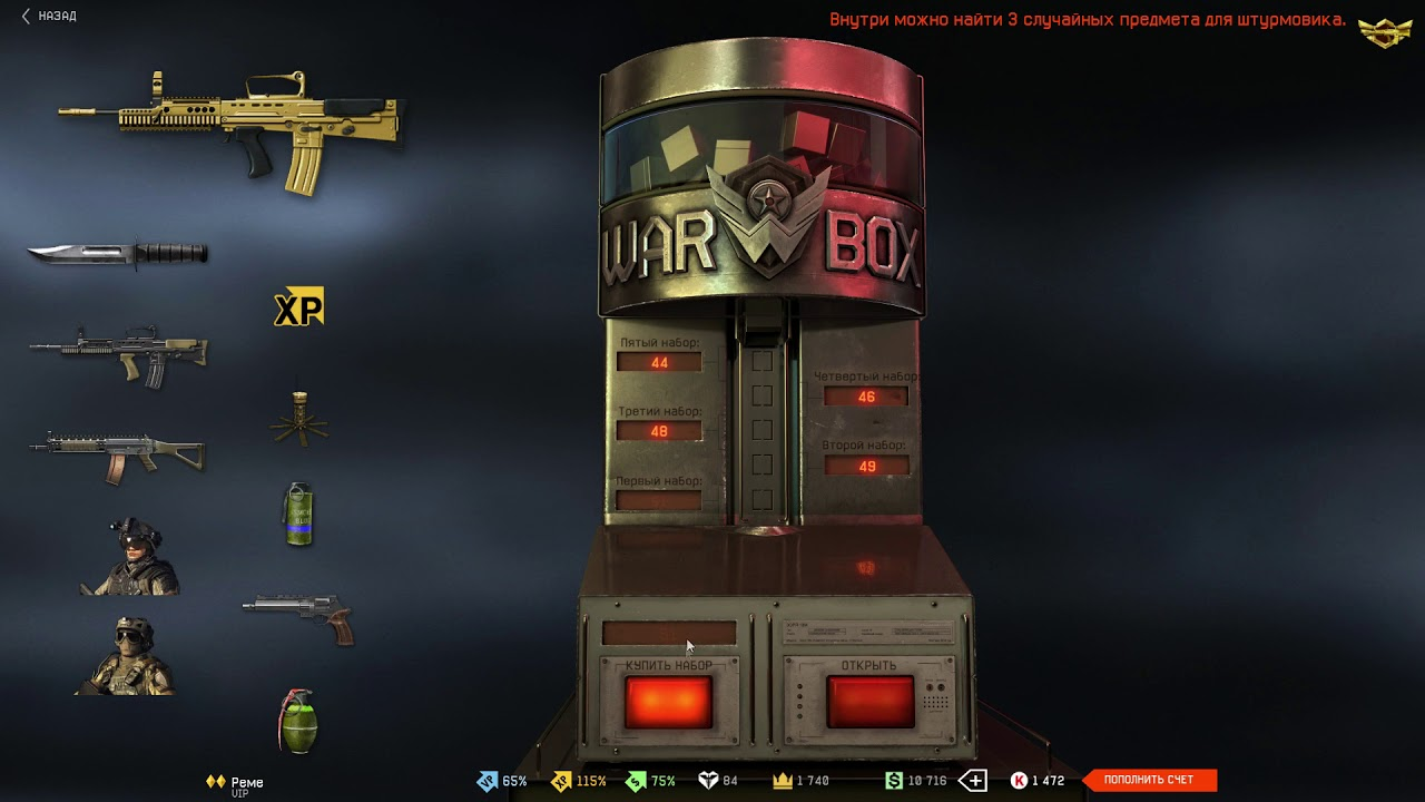 Warface - Lucky Kredit Unboxing Compilation