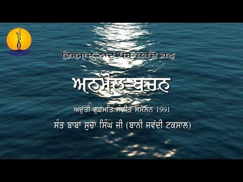 Anmol Bachan: Sant Baba Sucha Singh Ji AGSS 1991