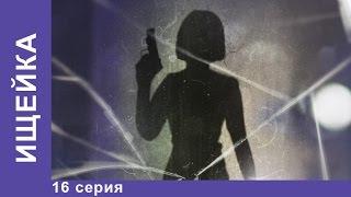 Ищейка - Ищейка (2016). 16 серия. Сериал. StarMedia. Детектив