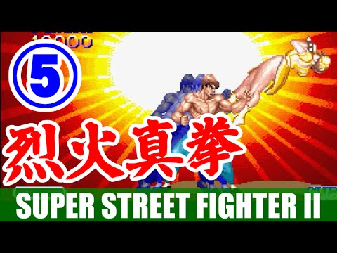 [5/6] フェイロン(Fei-Long) - SUPER STREET FIGHTER II X(3DO) [熾炎脚]