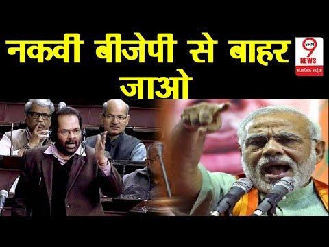 LOK SABHA ELECTION:  अब्बास नकवी के बयान से BJP में मचा बवाल, PM ने दिया पार्टी से निकालने का आदेश