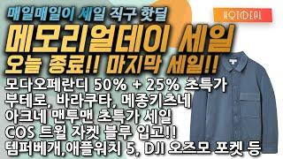 모다오페란디 50% + 25%, 아크네맨투맨 초특가, …