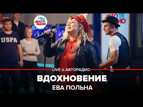 🅰️ Ева Польна - Вдохновение (LIVE @ Авторадио)