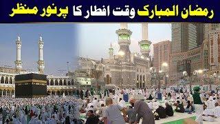 Khana Kaba Ramadan | Live Tawaf of Makkah | Allah ka Ghar | Haram Sharif