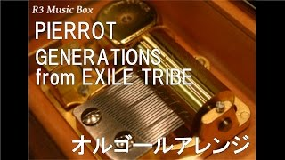 PIERROT/GENERATIONS from EXILE TRIBE【オルゴール】