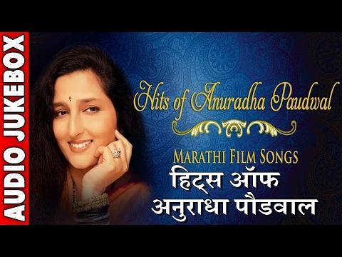 HITS OF ANURADHA PAUDWAL - MARATHI FILM SONG (Audio Jukebox)    Marathi Songs