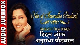 HITS OF ANURADHA PAUDWAL - MARATHI FILM SONG (Audio Jukebox) || Marathi Songs