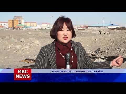 MBC NEWS medeelliin hutulbur 2018 04 13