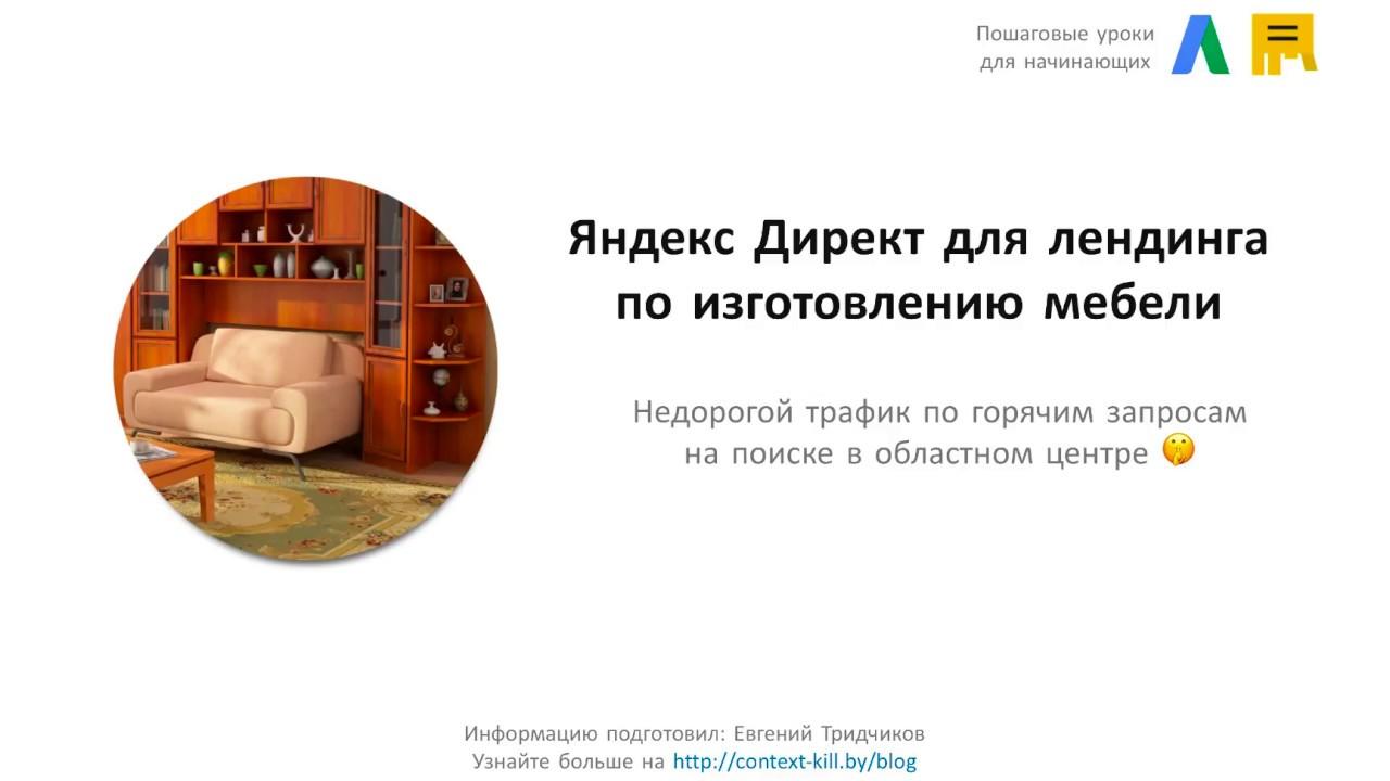 Настройка яндекс директ блог волкова сетевой маркетинг отзывы о рекрутинговых сайтах