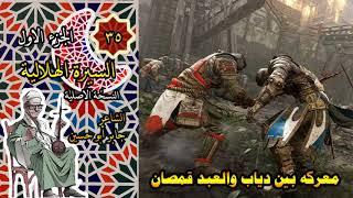 الشاعر جابر ابو حسين قصة معركه بين دياب والعبد قمصان الحلقة 35 من السيرة الهلالية