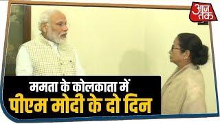 Mamta Banerjee के Kolkata में PM Modi के दो दिन कैसे रहे, देखिए ये रिपोर्ट