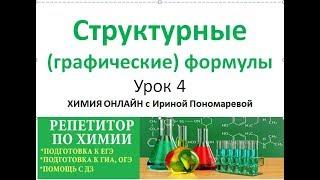 Структурные графичечкие формулы и валентность, Урок 4 Химия онлайн ЕГЭ и ОГЭ по химии