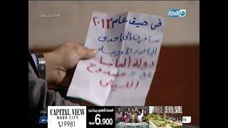 واحد من الناس | الساحر عزام قدر يوصل ل امور خاصة اغضبت عمرو الليثي