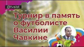 Мини футбол в память о выдающемся футболисте мастере спорта СССР Василии Чавкине