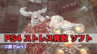 PS4 ストレス発散できるおすすめゲーム 3選 Part1【ハクスラ】
