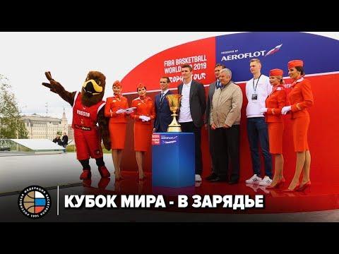 Кубок мира - в Зарядье