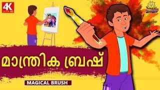 Malayalam Story for Children - മാന്ത്രിക ബ്രഷ് | Magical Brush | Malayalam Fairy Tales | Koo Koo TV