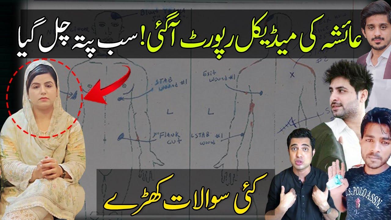 Download Ayesha Akram Tiktoker Minar e Pakistan Incident ki Medical Report A gaee| Makhdoom Shahab ud din
