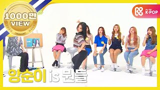 (Weekly Idol EP.266) I.O.I relay free dance thumbnail